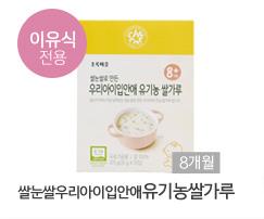 쌀눈쌀우리아이입안애유기농쌀가루(8개월)