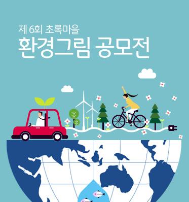 2017 제6회 초록마을 환경그림 공모전