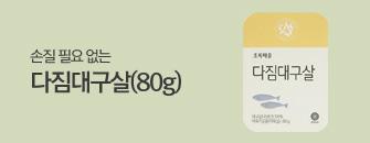 다짐대구살(80g)