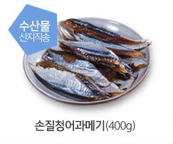 손질청어과메기(400g)