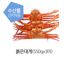 붉은대게(550g*3미)