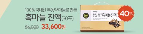 흑마늘 진액(30포)