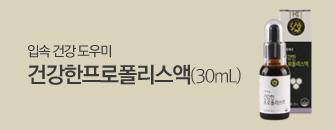 건강한프로폴리스액(30mL)
