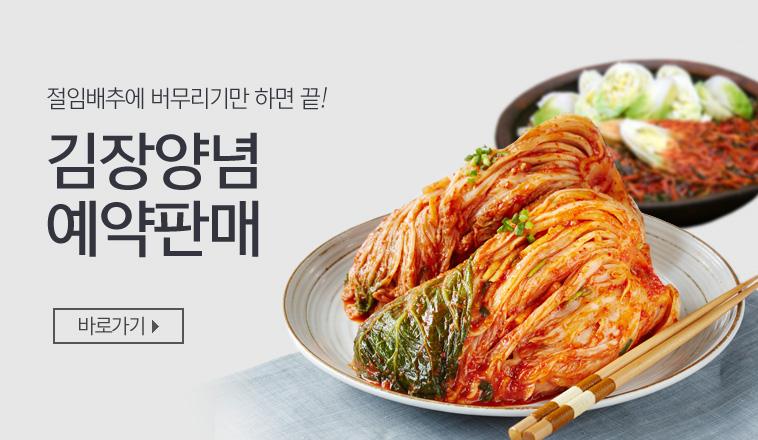 김장양념예약