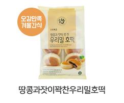 우리밀호떡(땅콩과잣)
