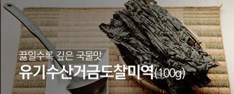 유기수산거금도찰미역(100g)
