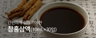 참홍삼액(10mL×30입)