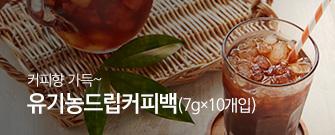 유기농드립커피백(7g×10개입)