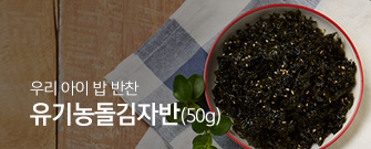 유기농돌김자반(50g)