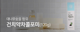 건치약차콜포미(120g)