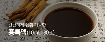 홍록액(10mL×30포)
