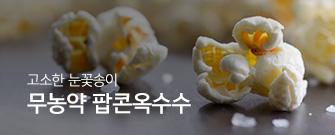 무농약팝콘옥수수(270g)