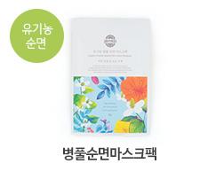 유기농병풀순면마스크팩(25g)