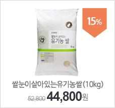 쌀눈이살아있는유기농쌀(10kg)