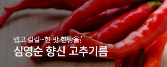 심영순향신고추기름(150ml)