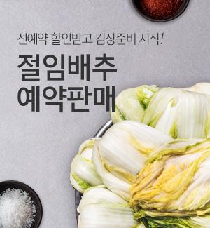 유기농 절임배추 선예약 10%할인