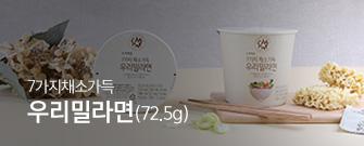 우리밀라면(72.5g)