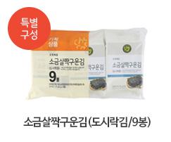 소금살짝구운김(도시락김/9봉)