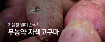 무농약이상_자색고구마 (800g)