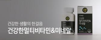 건강한멀티비타민&미네랄(90정)
