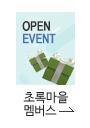 멤버스 론칭 이벤트