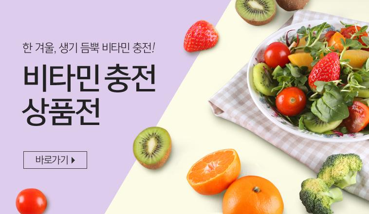 비타민충전상품전