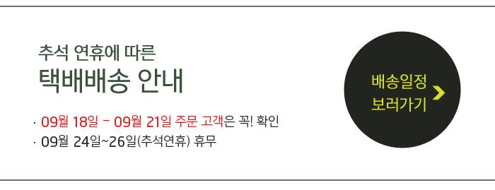 추석연휴 전 배송