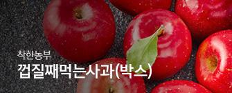 껍질째먹는사과(2.5kg/박스)