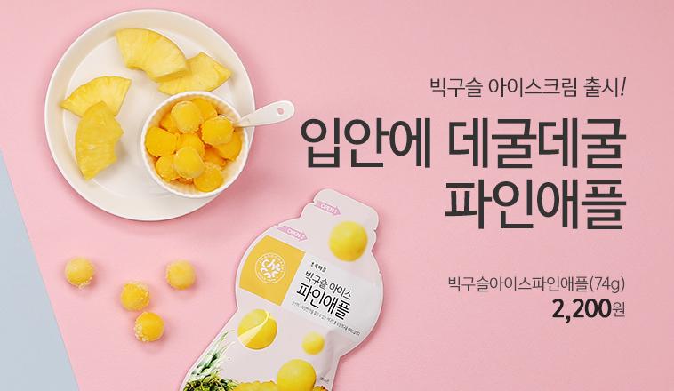 신상품_빅구슬파인애플