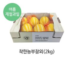 착한농부참외(2kg)
