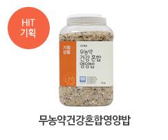 무농약건강혼합영양밥