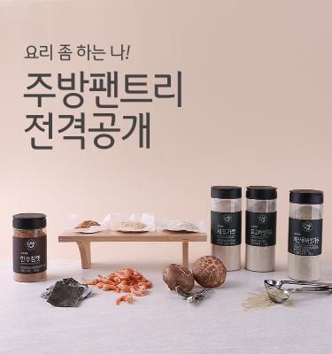 주방팬트리 전격공개