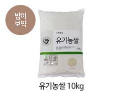 유기농쌀 10kg
