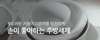 손이좋아하는주방세제(500g)