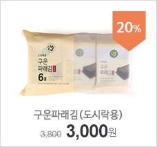 구운파래김(도시락)