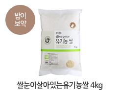 쌀눈이살아있는유기농쌀 4kg
