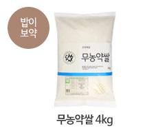 무농약쌀 4kg