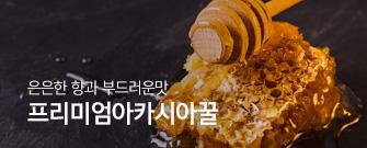 프리미엄아카시아꿀(600g)