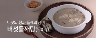 버섯들깨탕(500g)