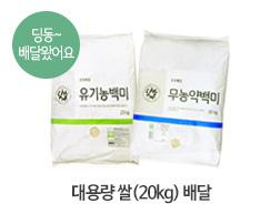 대용량 쌀(20kg) 배달