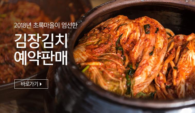 김장김치예약전