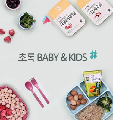 초록 BABY & KIDS #