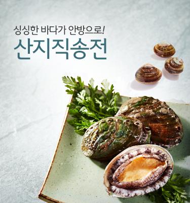 수산물산지직송_new