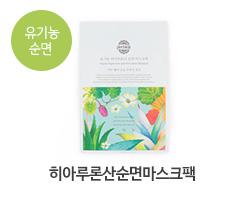 유기농히아루론산순면마스크팩(25g)