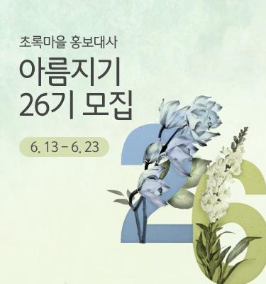 아름지기 26기 모집