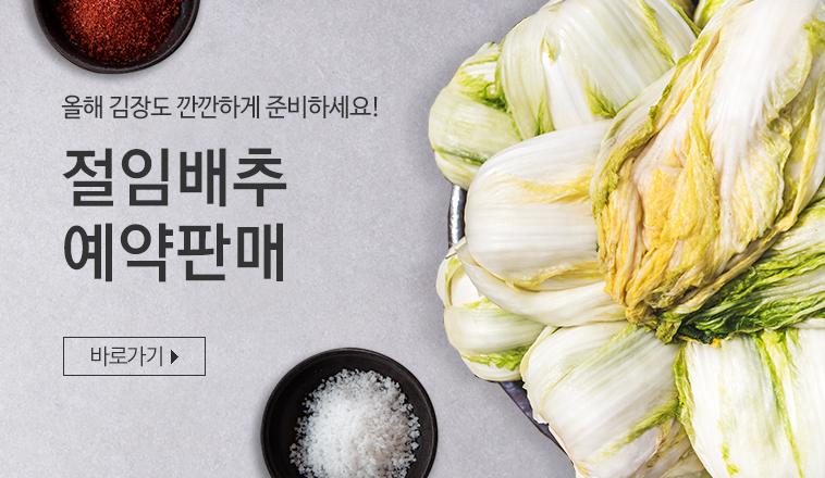 2019 절임배추 예약