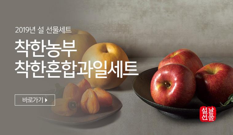 착한농부착한혼합과일세트(착한)