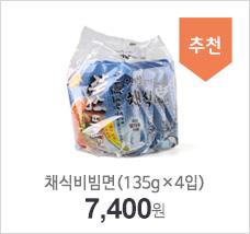 채식비빔면(135g×4입)