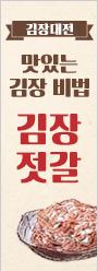 김장 젓갈