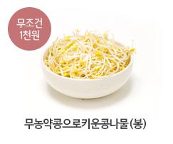 무농약콩으로키운콩나물(봉)